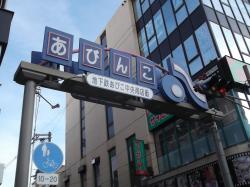 あびんこ商店街