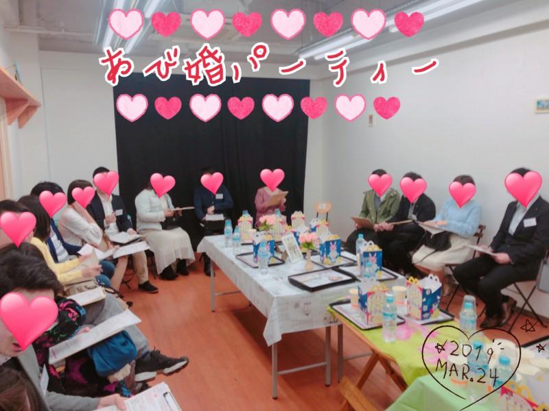 あび婚パーティー20190324