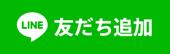 BIY最新情報LINE