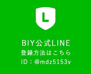 BIY公式LINE登録