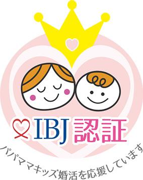 IBJ認証パパママキッズ婚活