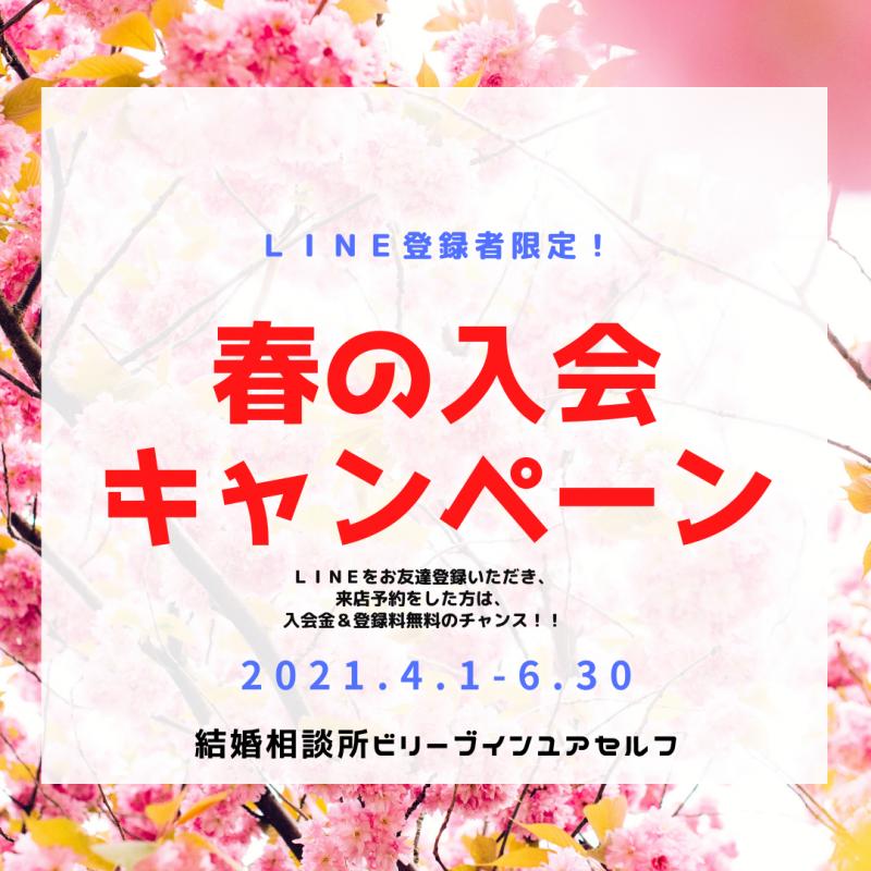 春の入会キャンペーンbiy