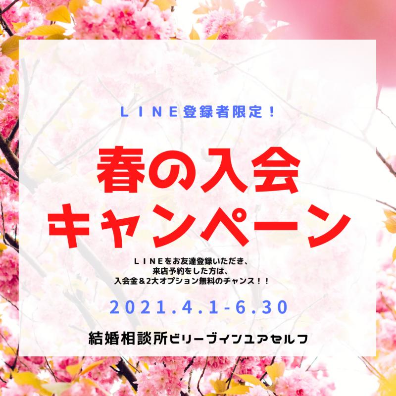 春のキャンペーン2021BIY