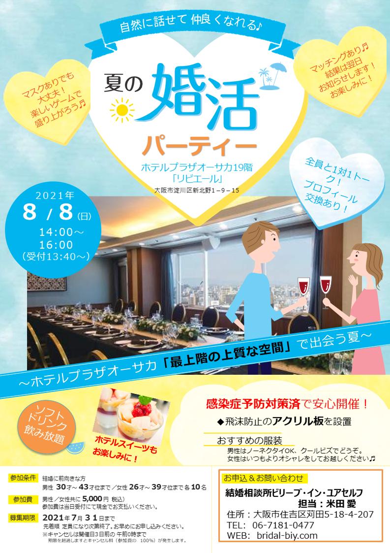 夏の婚活パーティー2021