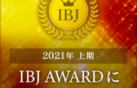 IBJアワード2021