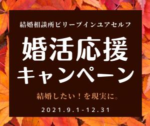 秋の婚活応援キャンペーン2021